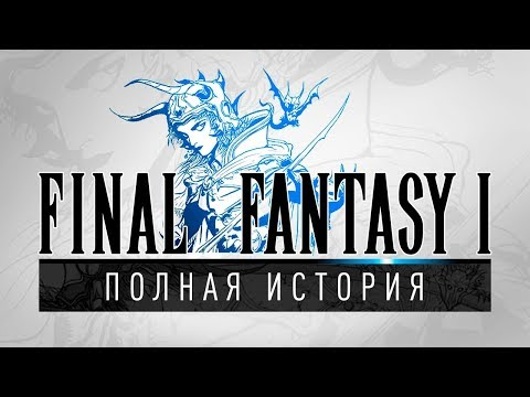 История серии Final Fantasy, часть 1. Всё о Final Fantasy I, Dragon Quest, Nintendo и JRPG