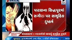 Collective Rape on Sagira in Sidhpur in Patan ॥ Sandesh News TV