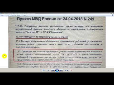 Приказ МВД РФ, В помощь СНД СССР09 01 2020