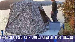 [동일레저] 2미터 X 3미터 대좌대 설치 테스트