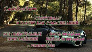 Стартовал CashBox Живая очередь Вход 300 рублей!  ВЫХОД БОЛЕЕ 54 000  БЕЗ ОБЯЗАТЕЛЬНЫХ ПРИГЛАШЕНИЙ!