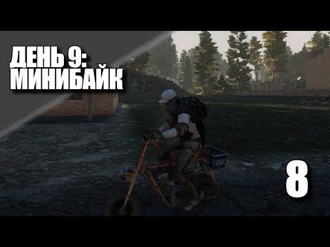 7 DAYS TO DIE • Минибайк