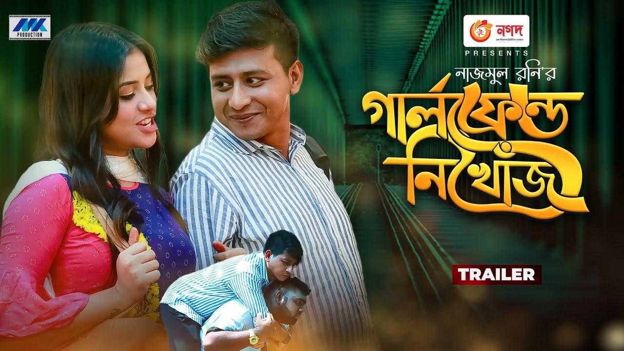 Trailer | Girlfriend Nikhuj | Shamim Hasan Sarkar | Tasnuva Tisha | Nazmul Roni | Eid New Natok 2021