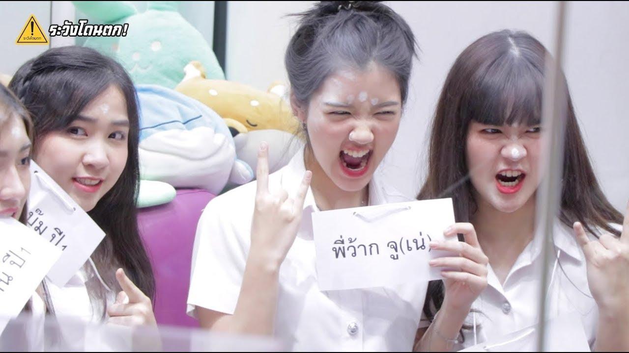 🎉❤️ รักน้อง ปี1 จังเลย ❤️🎉 (Jennis,Mewnich,Bamboo,Myyu,Juné) BNK48 #ระวังโดนตก !