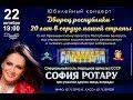 София Ротару Минск 22 10 17 mp3