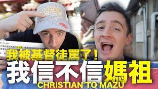 我完全台化了瘋媽祖四年的外國基督徒也信媽祖嗎Do I believe in MAZU Taiwan Religion?