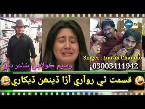 Qasmate Tha Roe   Imran Chandio new 2   Mumtaz Molai New 29 30   Sindh Song  