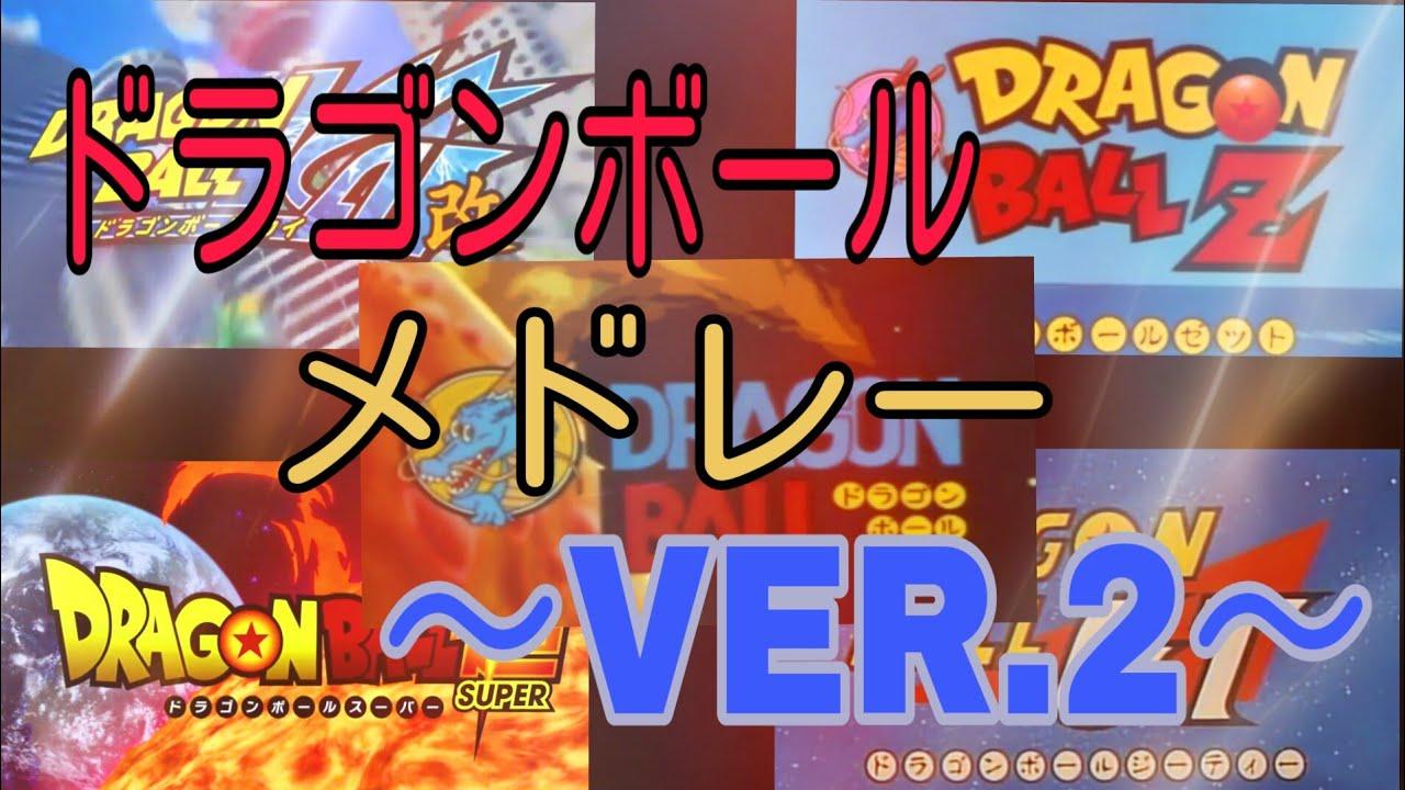 【作業用BGM】個人的に好きなドラゴンボール神曲フルメドレーver.2!《高音質》Z,改,超&GT【全21曲】/ Dragon Ball Masterpeaces Full Medley!