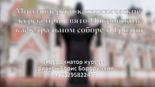 Катехизические курсы, Покровский кафедральный собор г.Гродно