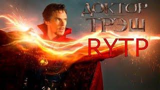 Доктор стрэндж трейлер 2|RYTP