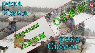 Рибалка 18.11.2017 на р. Ижма і р. Сюзью, д. Акім. Почудив :)))