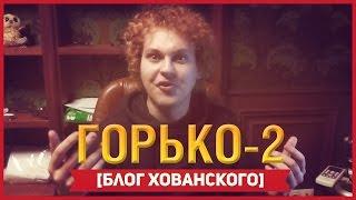 ГОРЬКО! 2 [Блог Хованского]