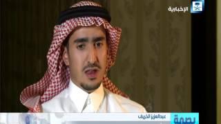 بصمة ..  مع المحامي: عبدالعزيز الخريف