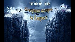 10 шокиращи истории, витаещи около връх Еверест