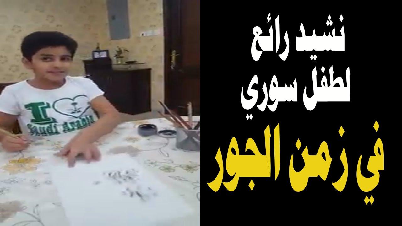 نشيد رائع لطفل سوري في زمن الجور حلم مبرور بصوت علي محمد زاهر إدريس