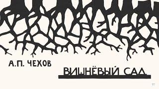 """Лекция IV. «Композиционная структура пьесы """"Вишневый сад""""»"""