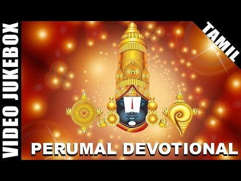 Perumal Devotional Songs Jukebox | Volume 2 | Tamil Bakthi Padalgal | Thirumalai Video Songs
