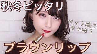【新作リップ】マット&ツヤのブラウンリップ 【秋冬ピッタリ!】