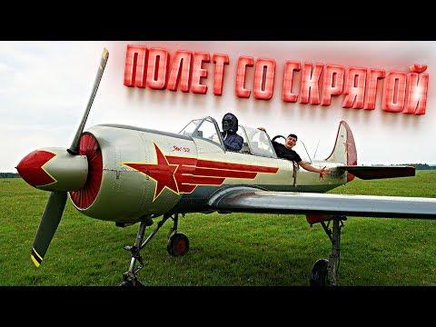 Скряга прокатил Виа на своем реальном самолете из даркнет