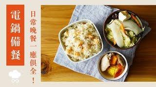 備餐系列EP.16|電鍋懶人備餐,日常晚餐一應俱全!