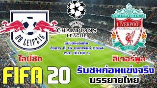 FIFA 21 I ไลป์ซิก vs ลิเวอร์พูล | ยูฟ่ารอบ 16 ทีมสุดท้ายนัดแรก หงส์แดงออกไปเยือนก่อน  !!!