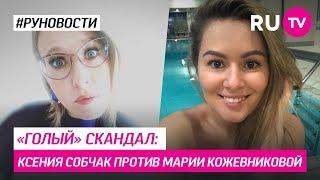 «Голый» скандал: Ксения Собчак против Марии Кожевниковой