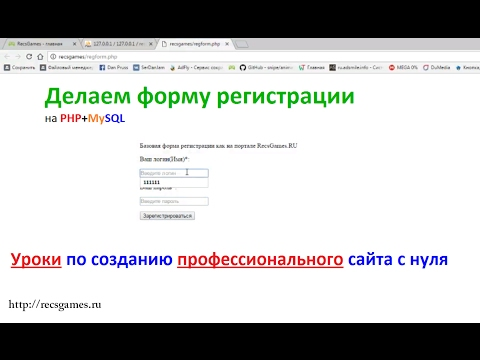 Видео уроки созданию сайта php справка о создании сайта