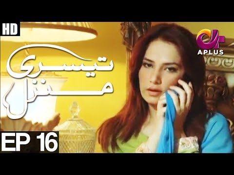 Teesri Manzil - Episode 16 - A Plus ᴴᴰ Drama