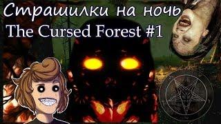 Страшилки на ночь: Проклятый лес #1 ( The Cursed Forest)