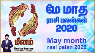 May Month Rasi Palan Meenam in Tamil 2020| மே மாத ராசிபலன் 2020 | Headlines Tv