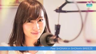 Shonan Beach FM 78.9MHzで下田奈奈の「Feel SHONAN in SHONAN BREEZE」が放送。下田奈奈がパーソナリティを勤める最終回です!スマフォトSHONANの ...