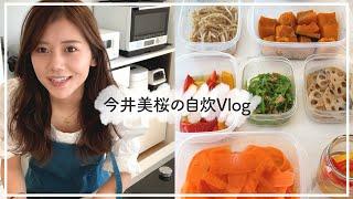 【自炊Vlog】今井美桜の作り置きご飯のルーティン🍽 おうちご飯|節約ご飯【時短簡単】