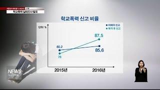 학교폭력 실태조사 발표(서울경기케이블TV뉴스)