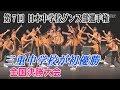三重中学校が優勝 第7回日本中学校ダンス部選手権