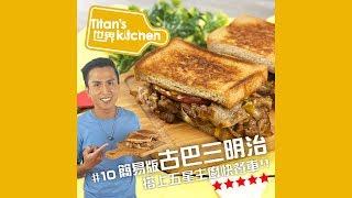 Titan's 世界 kitchen#10 古巴三明治