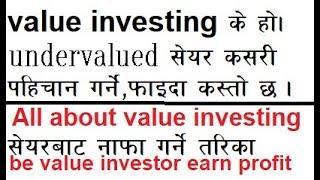 what is value investing,benefit& identify value stock भ्यालु लगानी केहो,फाइदा,value सेयर चिन्ने विधी