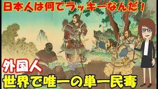 【海外の反応】日本はなんて歴史が深いんだ!世界的にも珍しい「日本人のルーツ」に外国人もびっくり仰天!その学説に興味津々!「日本人は何てラッキーなんだ!」【凄いぞJapan】