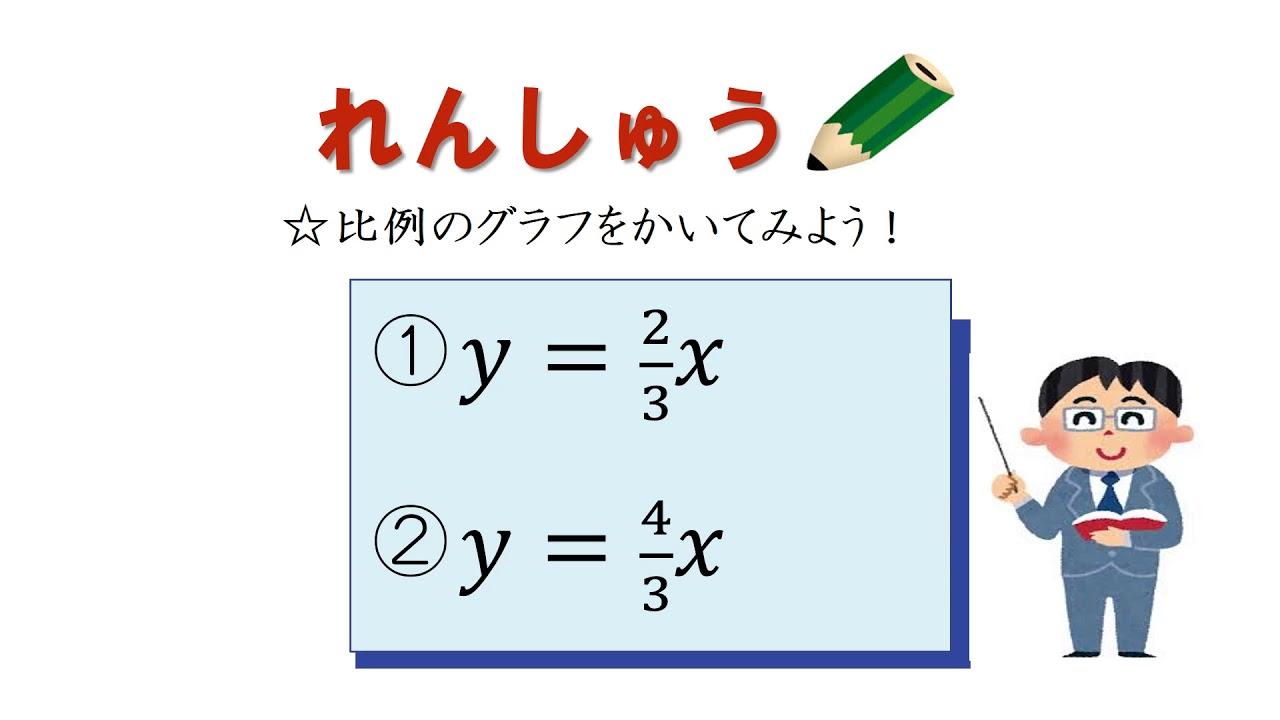 中1_比例のグラフのかき方_分数(日本語版) - YouTube