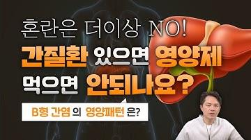 간질환, 간염이 있으면 영양제 먹으면 안될까? B형 간염 영양패턴
