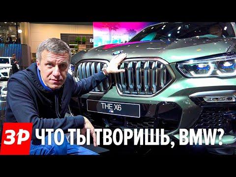 УЖАС от БМВ - я плакал. НОВЫЙ BMW X6 - ноздри светятся!
