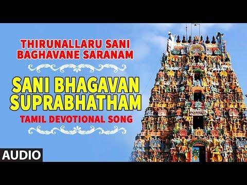 Thirunallaru Sani Bhagavane Saranam► Sani Bhagavan Suprabhatham || Tamil Devotional Song