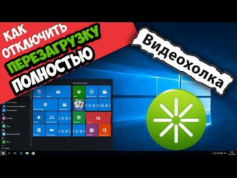 Как полностью отключить автоматическую перезагрузку Windows 10