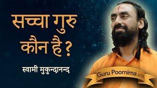 सच्चा गुरु कौन है ?  | Who is a Guru ? Part 3/4 | Swami Mukundananda