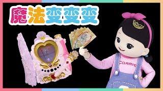 小凯利的巴拉拉小魔仙变身超能量公主太阳玩具游戏 | 凯利和玩具朋友们 | 凯利TV