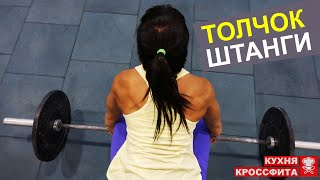 Толчок штанги (Clean and jerk) - тяжелая атлетика на КУХНЕ КРОССФИТА