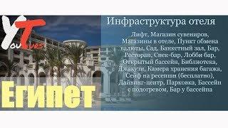 Туры в Stella Di Mare Beach Hotel & Spa 5*, Шарм-Эль-Шейх, Египет