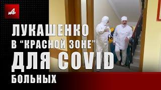 Лукашенко в «красной зоне» для COVID-больных