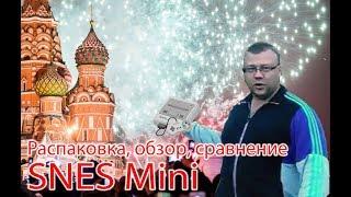 Экстренный обзор SNES Mini от Стаса из Москвы!