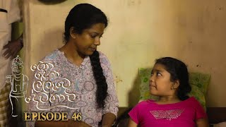 Kohollawe Dewathavi | Episode 46 - (2021-04-20) | ITN Thumbnail
