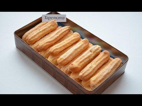 Рецепт Савоярди (печенье Дамские пальчики для Тирамису) - пошаговый видео рецепт